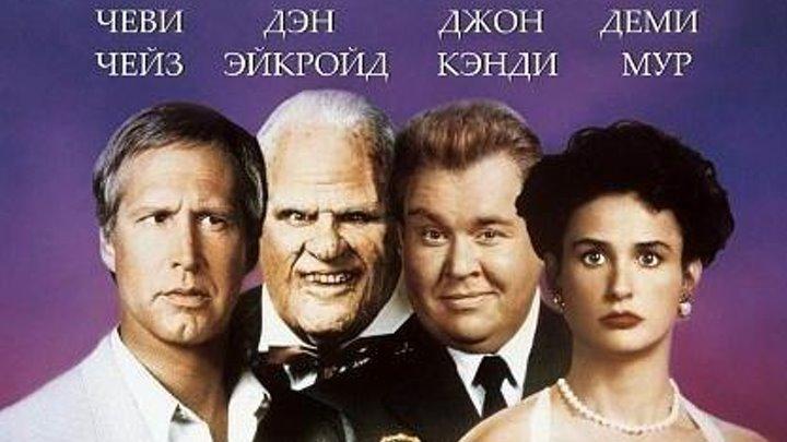 Сплошные неприятности (1991) комедия (WEB-DLRip-720p) DUB Чеви Чейз, Дэн Эйкройд, Джон Кэнди, Деми Мур, Вэлри Бромфилд, Тейлор Негрон, Бертила Дамас