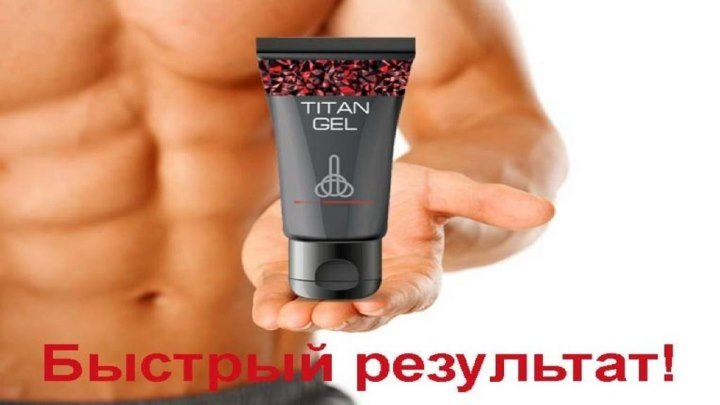 Titan Gel -ЗАКАЗАТЬ// Официальный сайт