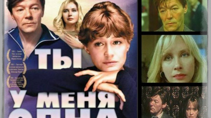 Фильм - Ты у меня одна (производство Россия 1993 г.)