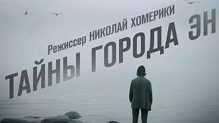 Тайны города ЭН/5-8 серии/8 FHD