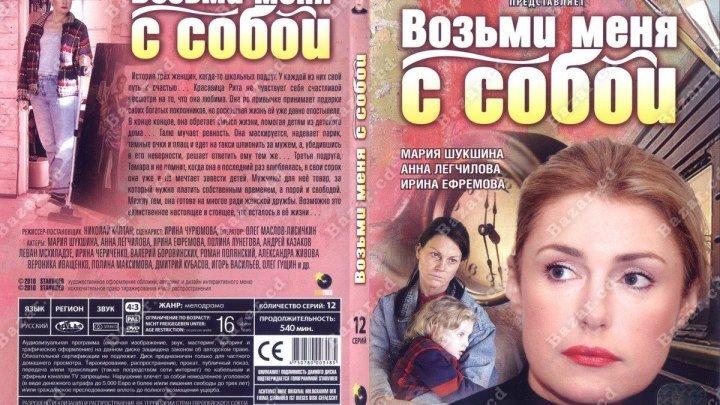ВОЗЬМИ МЕНЯ С СОБОЙ Русские фильмы 2017, мелодрамы 2017 новинки HD 1080P Любовь, измены, проблемы взрослых и детей