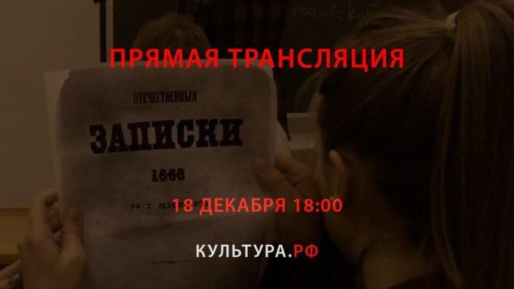 200-летие журнала «Отечественные записки»