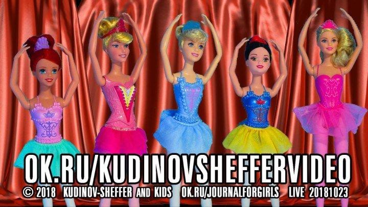 Куклы Барби и Принцессы Диснея Мультфильмы ТВ. Челендж: как зовут кукол?
