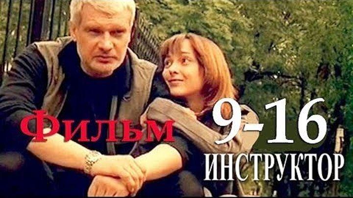 """""""Инструктор"""" Серия 9-16"""
