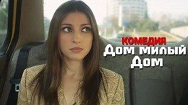 """""""ДОМ МИЛЫЙ ДОМ"""" Российские мелодрамы, фильмы и сериалы смотреть онлайн"""