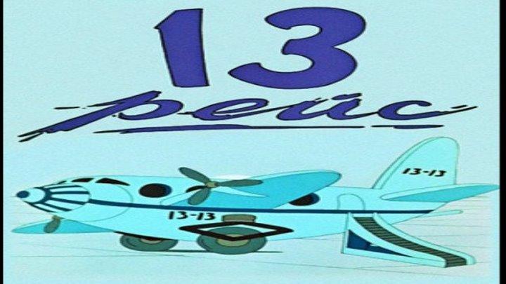 13 рейс (мультфильм) HD