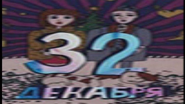32 декабря (мультфильм) HD