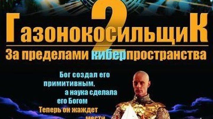 фантастика, боевик, триллер-Газонокосильщик 2.(1996).720p
