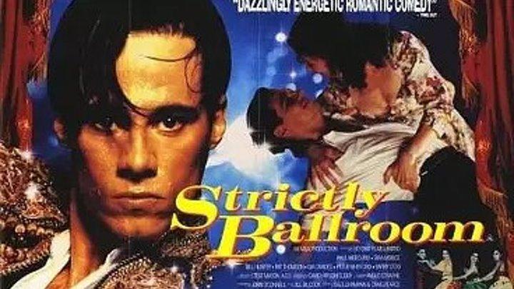 Танцы без правил _ Strictly Ballroom, / Австралийское танго 1992 Музыкальный.мелодрама, комедия Фильмы про танцы Лучшие комедии 1992 года (9 место)