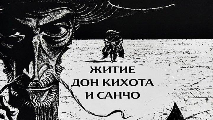 Житие дон Кихота и Санчо [3 серия] (1988) - драма, комедия, экранизация