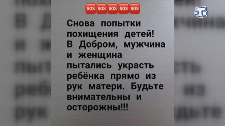 В Крыму множатся слухи о якобы участившихся случаях похищения детей
