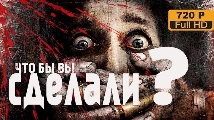 Что бы вы сделали (2012) Триллер, Ужасы фильм просто супер