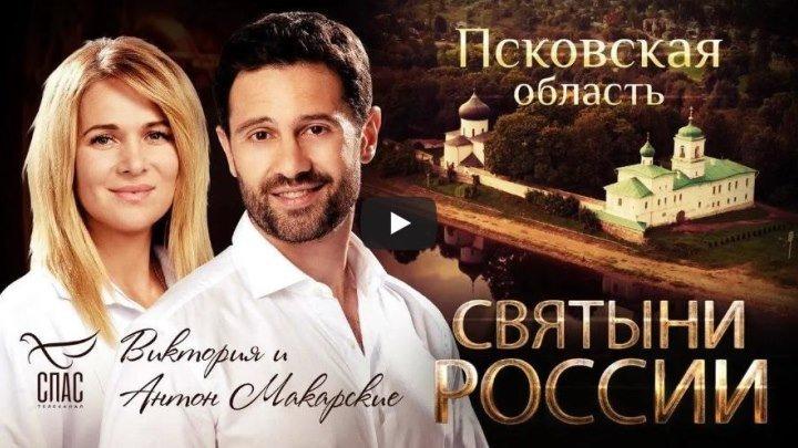 """ч.2 """"Святыни России. Псковская область."""""""