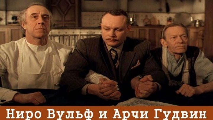 """Ниро Вульф и Арчи Гудвин"" (Все серии)"