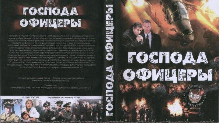 Серия 8.Господа офицеры (2004).Военный,Россия.