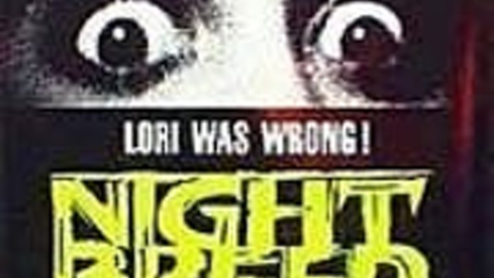Ночной народ .1990.