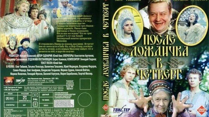 сказка, комедия, приключения-После дождичка в четверг.(1986)СССР .DVDRip-AVC