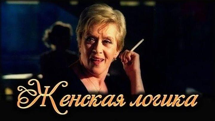 """""""Женская Логика"""" (Все серии)"""