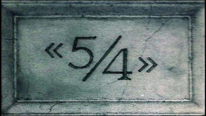 5/4 (мультфильм) HD