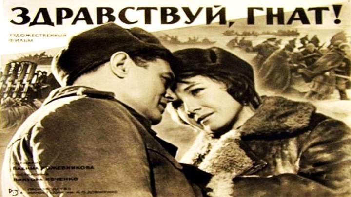 Здравствуй, Гнат (1962) - военный, драма
