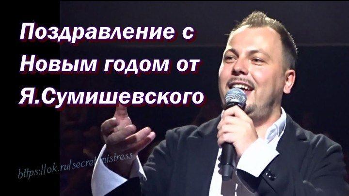 """ПОЗДРАВЛЕНИЕ от Я.СУМИШЕВСКОГО с НОВЫМ ГОДОМ для """"ОДНОКЛАССНИКОВ""""!!!"""