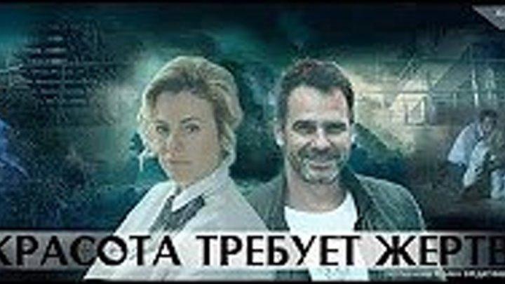 Красота требует жертв 1-4 серия (мелодрама 2018) Русские сериалы 2018 смотреть онлайн