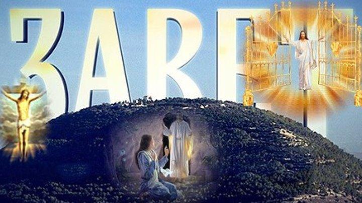 """ч.2 """"Завет. Евангельские змеи и скорпионы"""". Послание Павла в языческий центр Эфес. Евангелие."""
