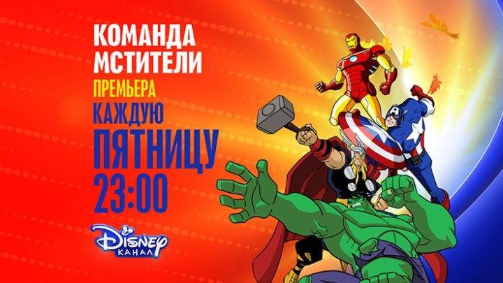 Премьера мультсериала «Команда Мстители» на Канале Disney!
