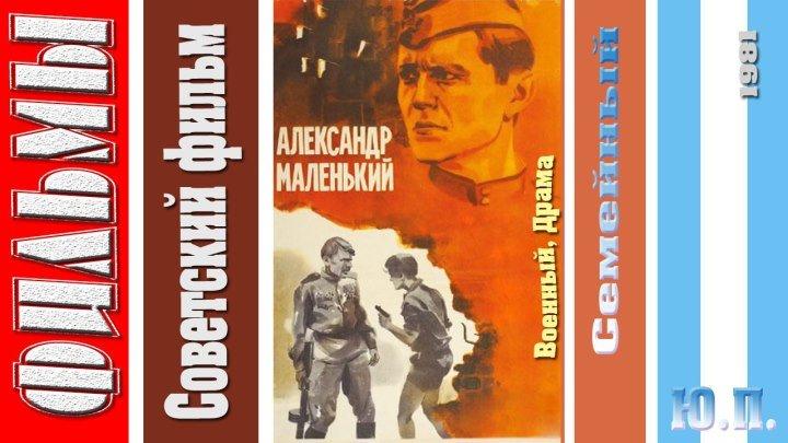 Александр маленький. (Военный, Драма. 1981)