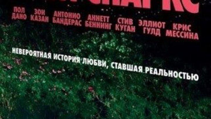 Руби Спаркс (2012).Драма, Зарубежный фильм, Комедия, Мелодрама, Фэнтези