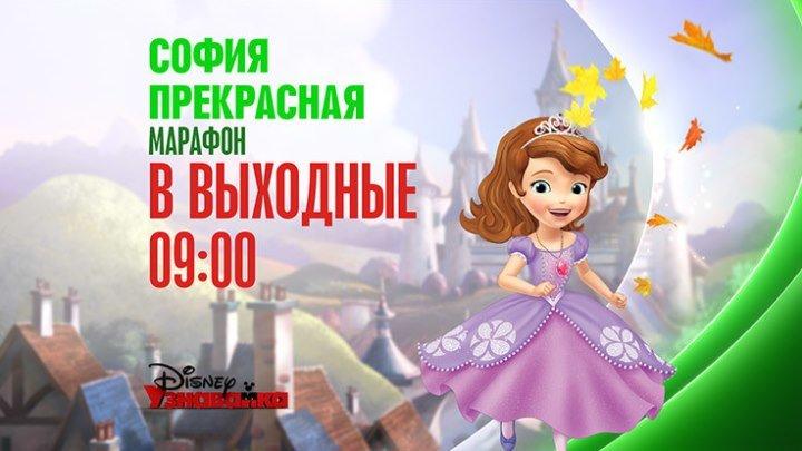 """Марафон мультсериала """"София Прекрасная"""" на Канале Disney!"""