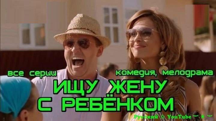 Ищу жену с ребенком 😉 фильм комедия ⋆ все серии ⋆ Русский ☆ YouTube ︸☀︸