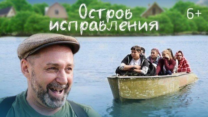OCTPOB ИCПPABЛEHИЯ 2OI8 комедия