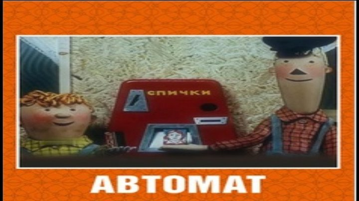 Автомат (мультфильм) HD