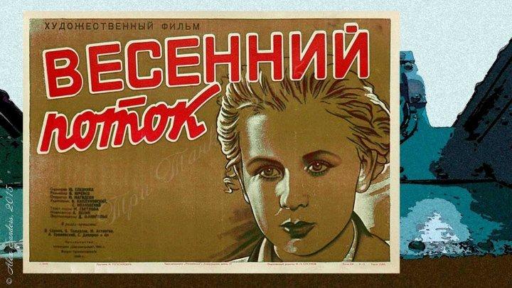 ВЕСЕННИЙ ПОТОК (детский фильм) 1940 г