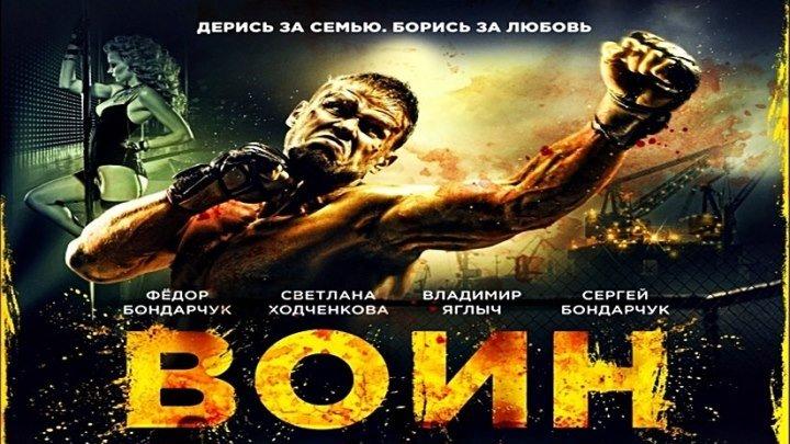 Воин (2015) - драма