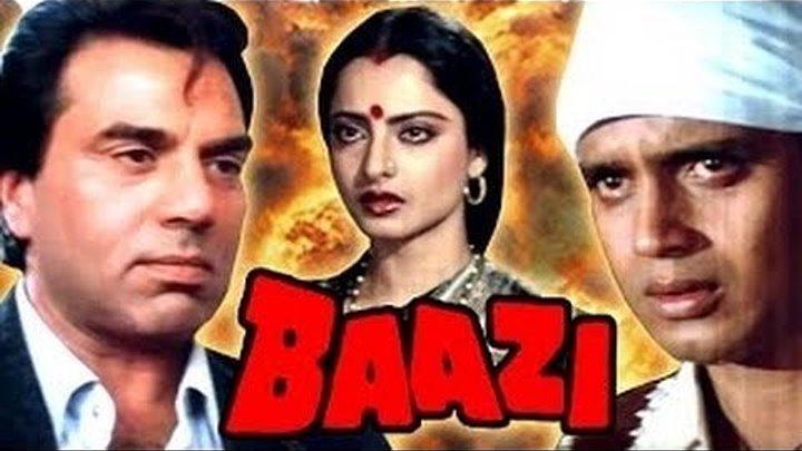 Враги (1984) Baazi