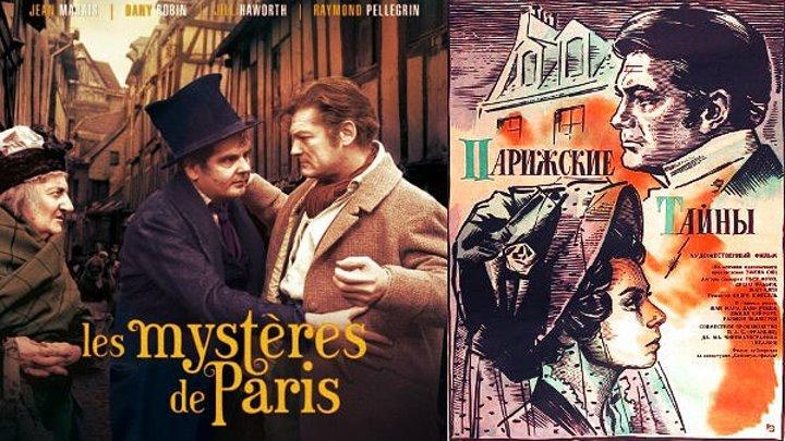 Парижские тайны. 1962