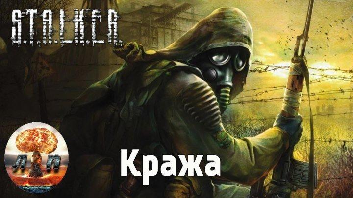 S.T.A.L.K.E.R. - Кража (Россия) 720HD