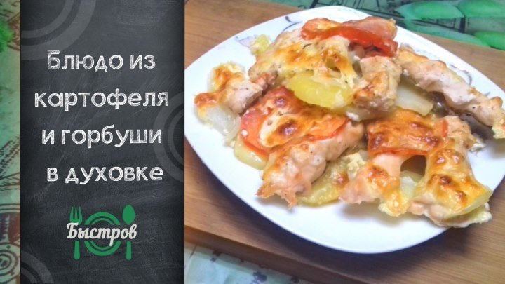Приготовьте блюдо из горбуши на ужин ваша семья будет очень довольна