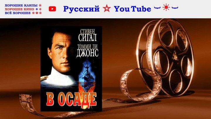 В ОСАДЕ 💥 Боевик Франция, США 🔻 дубляж +16 🔻 1992
