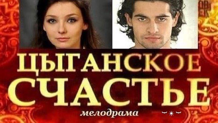 Цыганское счастье 🍒 Мелодрама ⋆ Все серии ⋆ качество HD720 ⋆ Русский ☆ YouTube ︸☀︸