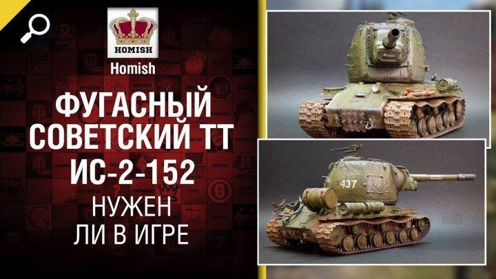 Фугасный Советский ТТ - ИС-2-152 - Нужен ли в игре - от Homish [World of Tanks]