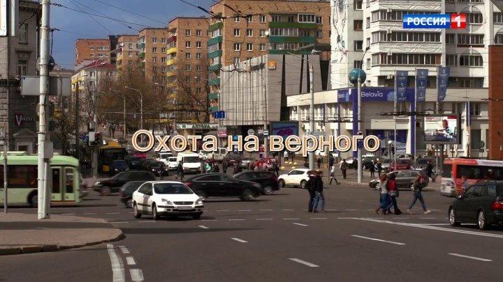 Русский сериал «Охота на верного»