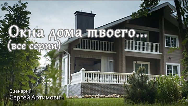 Русский сериал «Окна дома твоего» (все серии)