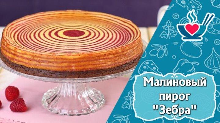 """Малиновый пирог """"Зебра"""""""