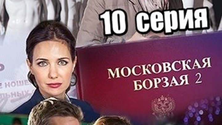 Московская борзая 2 сезон 10 серия 2018