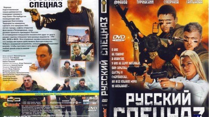 Русский Спецназ (2002)1..Боевик, Русский фильм