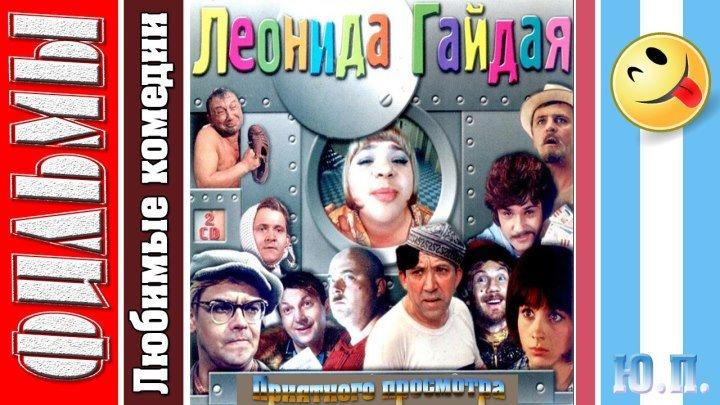 🎥 Наши Любимые Комедии, Леонида Гайдая (Сборник ツ Приятного просмотра )