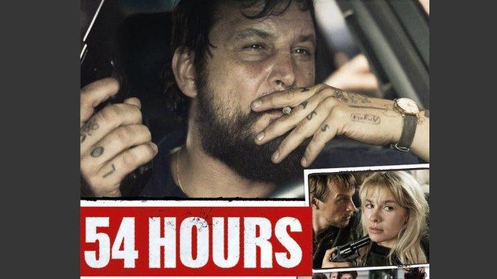 54 часа (2018) Триллер, Драма, Криминал
